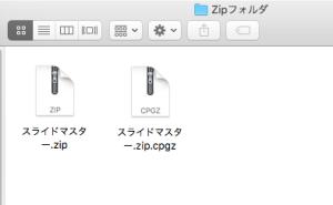 zipファイルとcpgzファイル