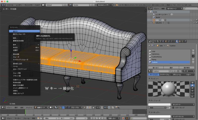Blender でクッションのポリゴンを細分化