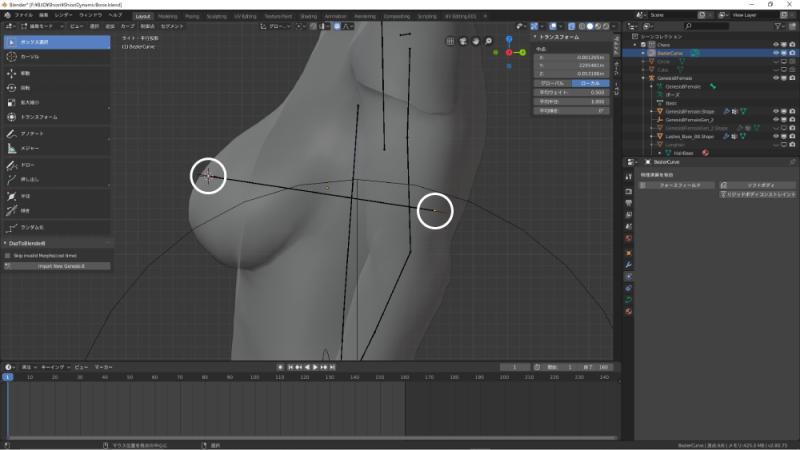 ベジェカーブの位置を胸のボーンの位置に合わせる