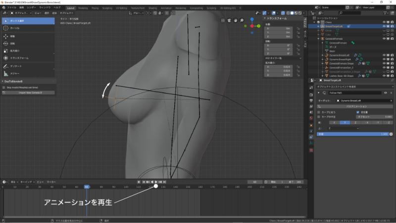 アニメーションを再生して動きを確認