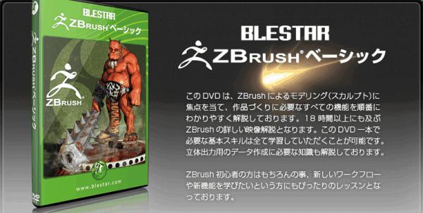 BLESTER ZBrush basic DVD