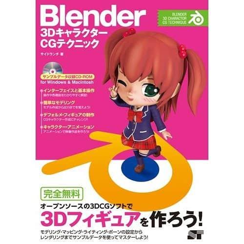 Blender 3Dキャラクター CGテクニック (CD-ROM付)