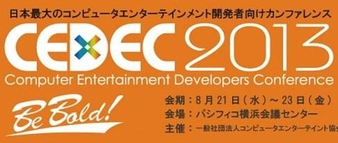 CEDEC 2013