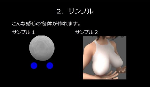 Blenderで超柔らかい球を作る方法(多層Softbody)