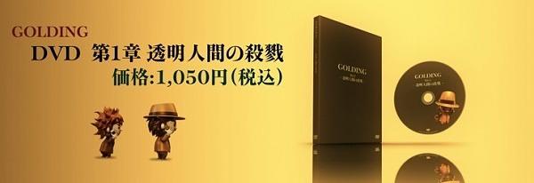 GOLDING ~第1章 透明人間の殺戮~ DVD