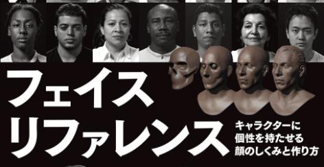 フェイス リファレンス キャラクターに個性を持たせる顔のしくみと作り方