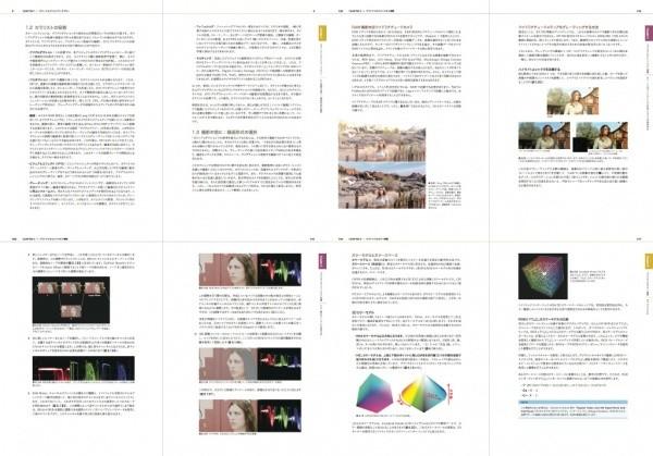カラーコレクションハンドブック第2版 -映像の魅力を100%引き出すテクニック サンプル1