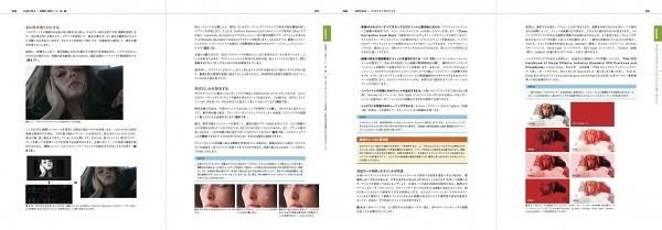カラーコレクションハンドブック第2版 -映像の魅力を100%引き出すテクニック サンプル3