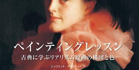 ペインティングレッスン 古典に学ぶリアリズム絵画の構図と色