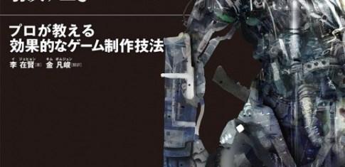ゲーム開発者になるための Unity4 徹底ガイド