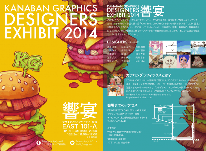 KANABAN GRAPHICS DESIGNERS EXHIBIT 2014 饗宴