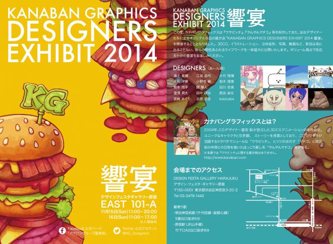 KANABAN GRAPHICS DESIGNERS EXHIBIT 2014 饗宴