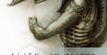 エイリアン|アーカイブ H.R.ギーガートリビュートハードカバー版