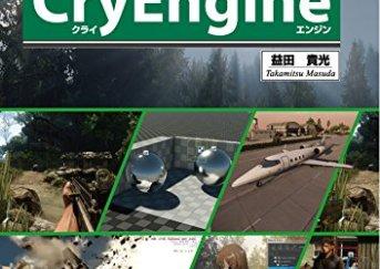 3Dゲーム制作のためのCryEngine