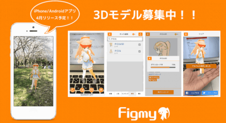 Figmy 3Dモデル募集中