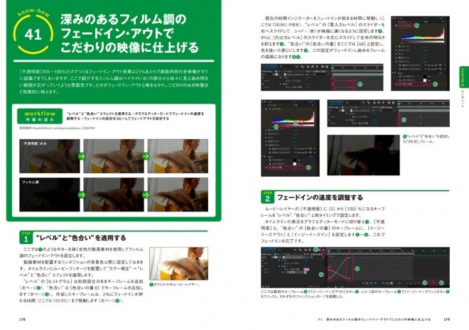after-effects-hack-9