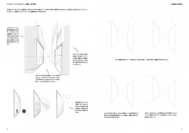 Sketch Workshop Cityscapes jp02