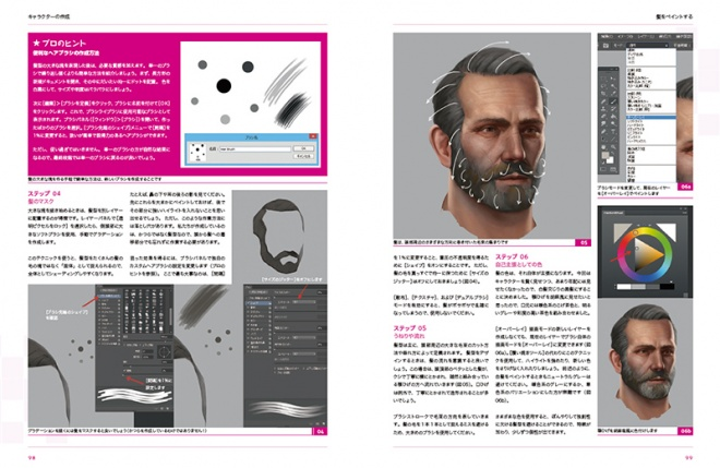 DPaint-Photoshop-Chara-jp-06