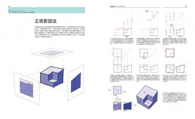 portfolio-skills-product-design-jp-05