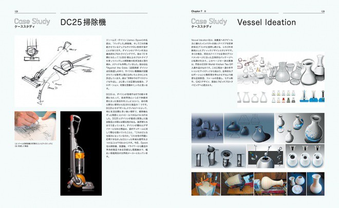 portfolio-skills-product-design-jp-09