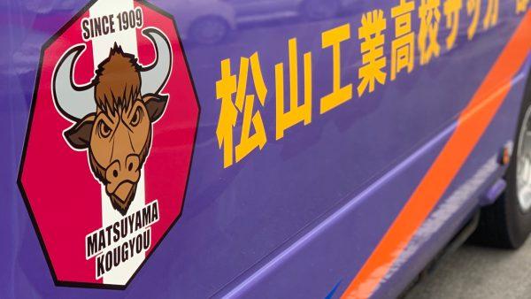 愛媛県立松山工業高校サッカー部|バス用ステッカー