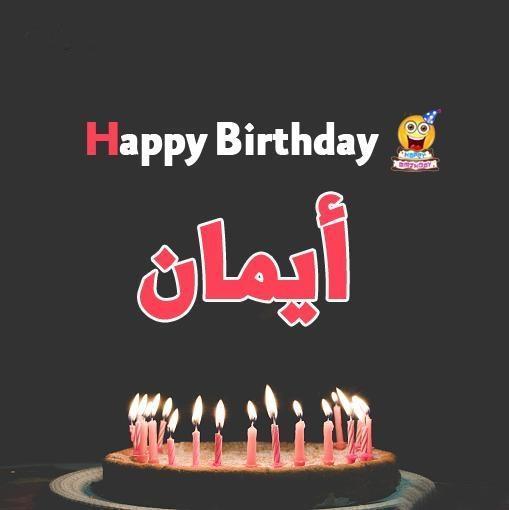 صور عيد ميلاد للكبار صور لعيد ميلادي عزه و ثقه