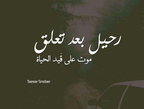 حزين على فراقك الم الحزن والفراق عزه و ثقه