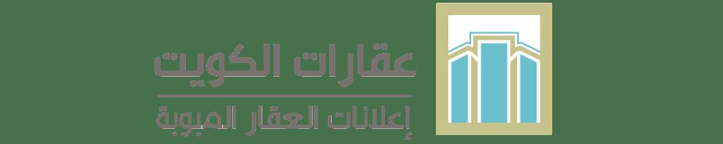 عقارات الكويت – بيع بيوت إيجار شقق في الكويت