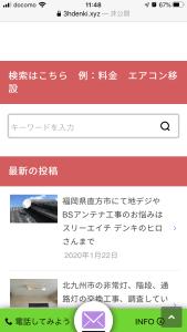 当サイト検索機能をお使いください。
