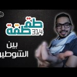 """#صاحي : """"طقطقة """" 314 – بين الشوطين !"""