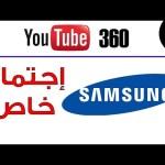 فيديو بتقنية 360 و إجتماع خاص في غرفة Samsung
