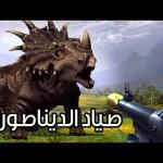 عالماشي : صياد الديناصورات! – Dino Hunter