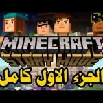 Minecraft: Story Mode – قصة ماينكرافت الجزء الاول كامل
