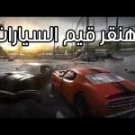 هنقر قيم السيارات! – Next Car Game