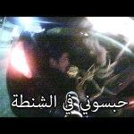 مقلبوني خطف لوفان وحسين :( | موها