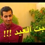 فلوق – موقف محرج لي بست حرمه !!!