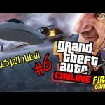 Fir4sGamer GTA 5 Online – #6 – قراند اولاين – الطيار المزكب
