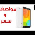 كل شئ عن شيومي إم آي فور آي Xiaomi Mi 4i