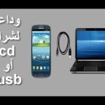 فرمتة حاسوبك وتثبيت الوندوز باستعمال هاتفك وبدون الحاجة إلى cd أو usb بعد اليوم