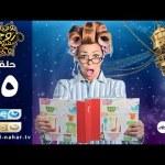 Yawmeyat Zawga Mafrosa S02 Episode 15 | يوميات زوجة مفروسة أوى – الجزء الثاني  – الحلقة الخامسة عشر