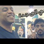 فلوق: من دبي الى جدة بالسيارة | #١٨ساعة