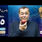 Episode 15 – Ras Al Ghoul Series | الحلقة الخامسة عشر  – مسلسل راس الغول