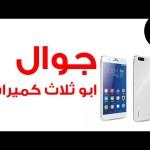 الجوال الذي احسن من ايفون 6 بلس !! Huawei Honor 6+