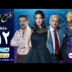Episode 12 – Afrah Al Koba Series | الحلقة الثانية عشر – مسلسل أفراح القبة