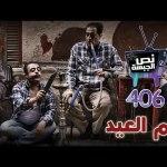 """#صاحي : """"نص الجبهة"""" 406 – فلم العيد !"""