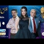 Episode 10 – Afrah Al Koba Series | الحلقة العاشرة- مسلسل أفراح القبة