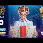 Yawmeyat Zawga Mafrosa S02 Episode 5 | يوميات زوجة مفروسة أوى – الجزء الثاني  – الحلقة الخامسة