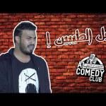 مروان عقيل – جيل الطيبين! #الكوميدي_كلوب