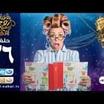 Yawmeyat Zawga Mafrosa S02 Episode 26 |يوميات زوجة مفروسة أوى – الجزء الثاني  – الحلقة 26