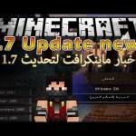 Minecraft Update News – الاشياء المتوقعه لتحديث ماينكرافت 1.7